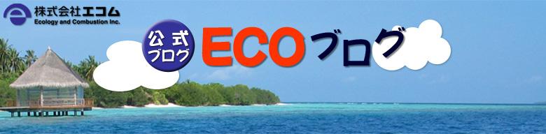 エコム公式ブログ「ECOブログ」